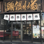 菊水茶廊 本店 - 四条や金沢の老舗見たい♪