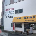 鈴木商店 - 2号線沿い♪