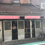 新ちゃん - 閉店したお店で餃子食べる4人\(^o^)/大将ありがとー♪