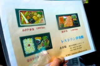 夢食館 北市場 - なんか普通のお弁当 ほしいのないなぁって感じで。ご飯はすべて共通の炊き込み御難。