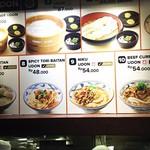 71819361 - 1708_MARUGAME SEIMEN-丸亀製麺Neo Soho_メニュー①