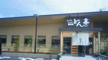 どん亭 上尾店