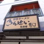 彩色ラーメン きんせい総本家 夢風 - ☆こちらの看板が目印です(^^ゞ☆