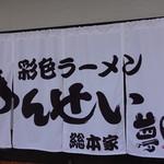 彩色ラーメン きんせい総本家 夢風 - ☆こちらの暖簾がお出迎え(^◇^)☆