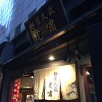 麺屋武蔵 虎嘯 - 外観1