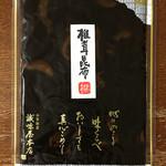 神戸のお菜つくだに 誠味屋 - 料理写真:椎茸昆布