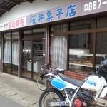 桜井菓子店 -