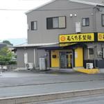 むらた亭 - すぐ近くのトライアルの前に製麺所がある