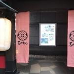 きじま赤門 藤沢店 -
