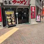 横浜家系ラーメン せんげん家 -