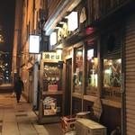 米風亭 - 世界のビールを楽しめます。