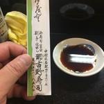 那古野寿司 -
