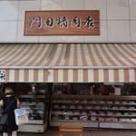 門田精肉店 -