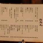 治郎丸 - 肉以外のメニュー 卓上にあるメニュー
