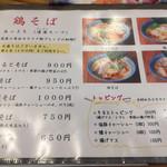 71830687 - 店内のメニュー、鶏そばのページ。