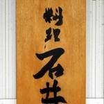 小料理 石井 - お店の看板