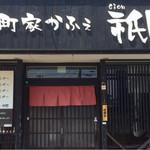町家かふぇ祇園 -