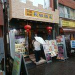 Choujouhanten - 長城飯店@石川町