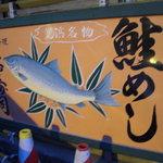 """浜寿し - 荒浜名物""""鮭はらこめし""""の看板。"""