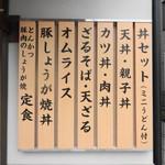 丸三食堂 -