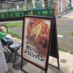 おいしいメロンパン - おいしいメロンパン立看板