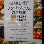 71841137 - 平日ランチブッフェ45分なら1000円。