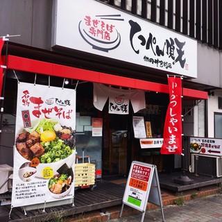 てっぺん頂天 熱田神宮前店