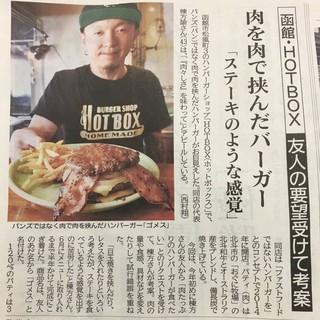 北海道新聞に掲載されました!!