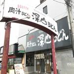 71845343 - 店名はミヤマでもフカヤマでもなくシンザンです。