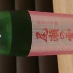 日本酒バー オール・ザット・ジャズ - 尾瀬の雪どけ