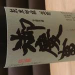 日本酒バー オール・ザット・ジャズ - 御慶事