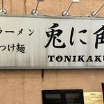 兎に角 松戸本店 -
