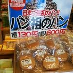 反射炉物産館たんなん - 料理写真:パン祖のパン