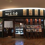 麺屋 とり壱 - イオン登美ヶ丘2階