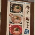 麺屋 とり壱 - メニュー2017.8現在