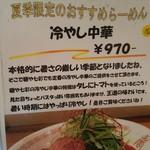 71852461 - 「冷やし中華」のPOP(2017年8月17日)