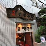 食道園 - 盛岡冷麺のルーツ