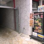横浜らーめん 源泉 - 店への入口