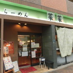 菜菜再再 - らーめん 中華 菜菜再再(さいさい)(湊川)