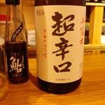 せくら - 冷酒「小富士」