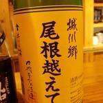 せくら - お薦めの冷酒