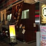 前田屋商店 - お店の外観