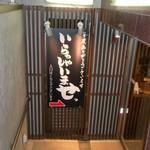 前田屋商店 - 地下1階入口