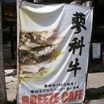 ブリーズカフェ - 蓼科牛100%のバーガー。