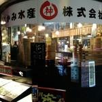 凧凧 - お店雰囲気 (外観)