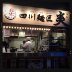 Shisemmenshouen - 店内