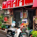 山田屋 - 赤を基調としたスタンダードな町中華の店構え