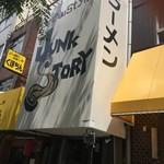 らーめんstyle JUNK STORY - お店の外観