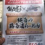 らーめんstyle JUNK STORY - 限定メニュー