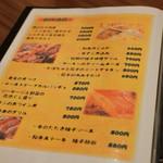 完全個室居酒屋 鳥昌本店 新橋烏森 -